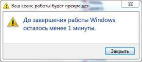 odna_minuta