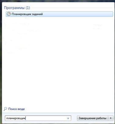 planirovshhik_zadaniy_pusk