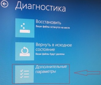 Вход BIOS с windows 8