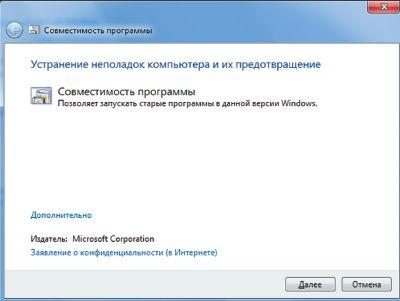 Экран 2. Мастер настройки совместимости программы