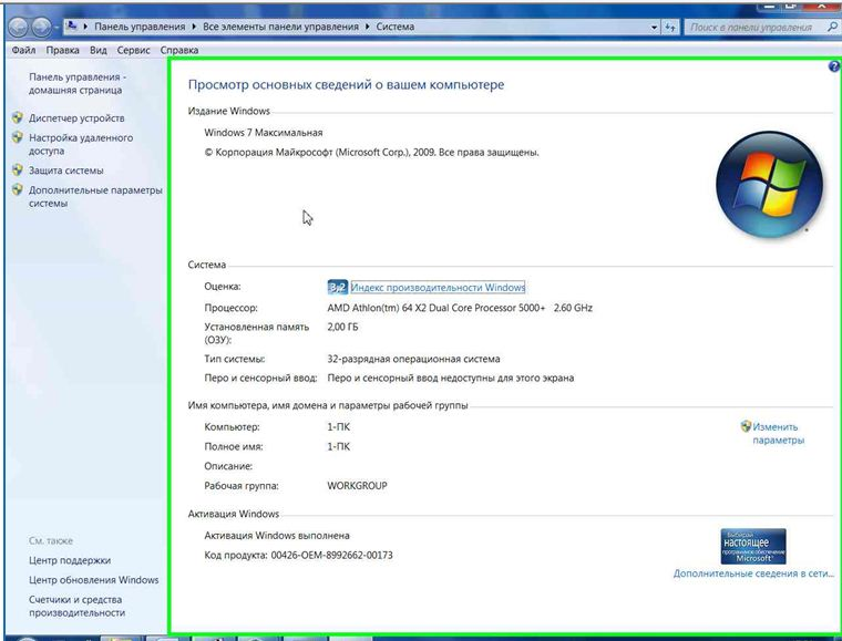 сведения о системе Windows 7 - фото 9