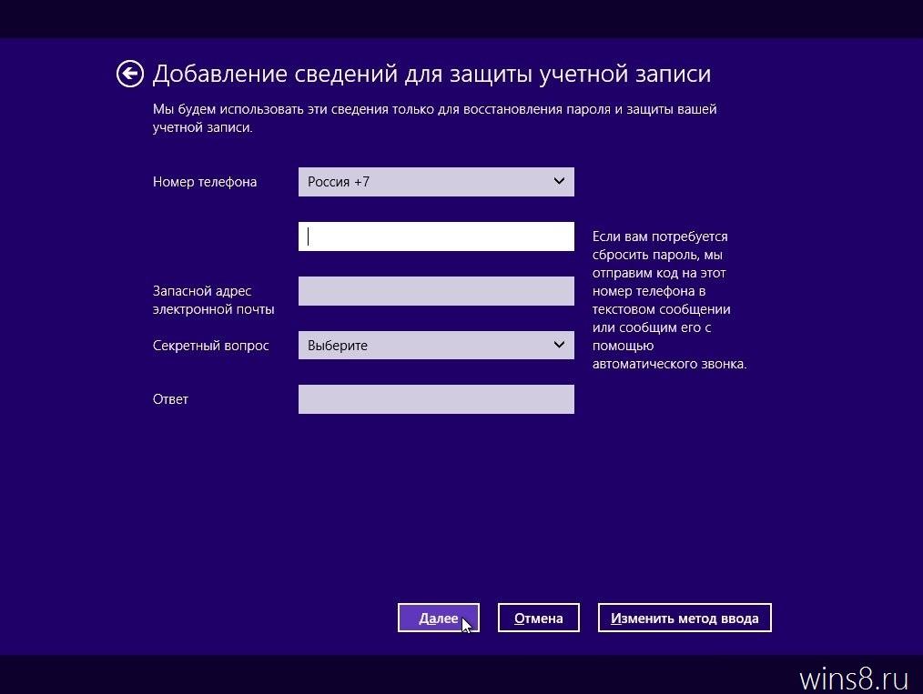 Как создать учетною запись майкрософт - Spbgal.ru