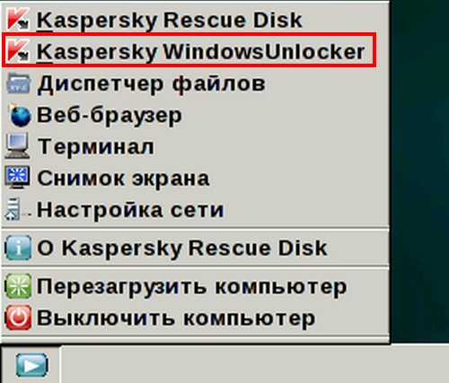 Kaspersky WindowsUnlocker 1.0.3 Update 2 Удаление Порно Баннера.