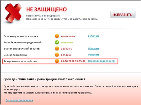 Ошибка активации срок действия лицензии истек