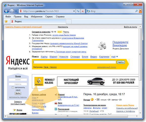 Яндекс почта почта - 9c