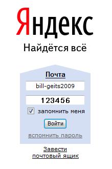 Mail yandex ru почта odnoklassniki - 55f0a