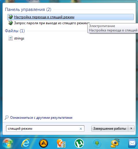 """Windows 7 не переходит в спящий режим """" Маленькие хитрости операционных систем Windows XP,7,8, интернета и компьютера"""